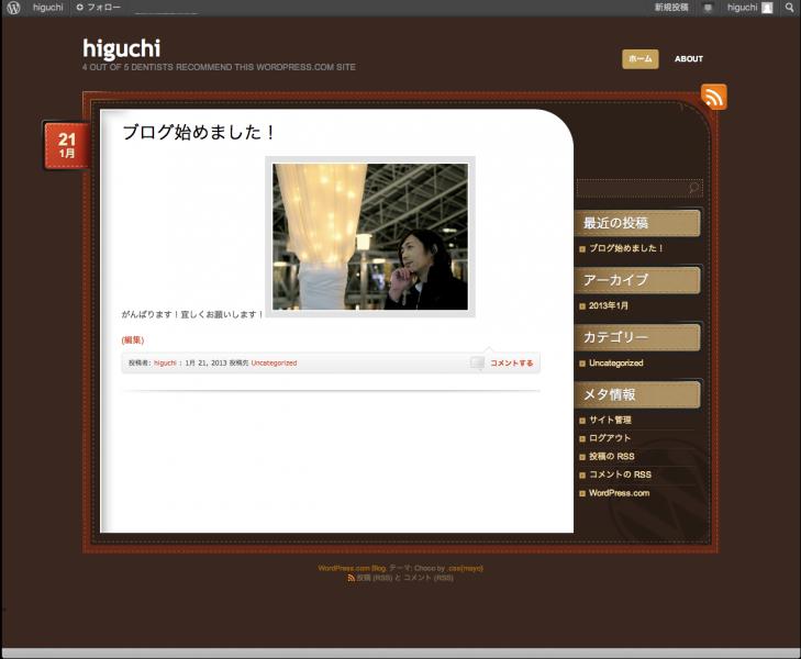 スクリーンショット 2013-01-21 20.10.42
