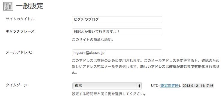 スクリーンショット 2013-01-21 20.21.58