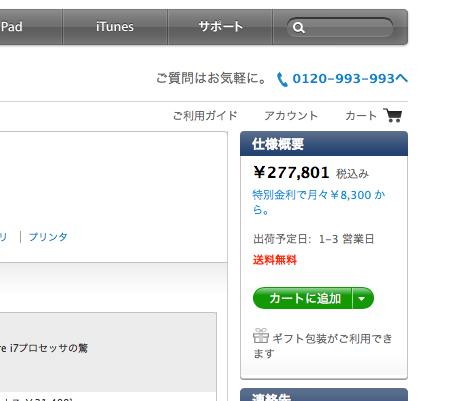 スクリーンショット 2013-01-16 23.07.41
