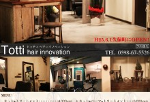 Totti hair innovation トッティ ヘアーイノベーション