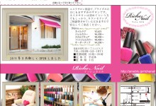Riche Nail リッシェネイル