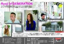 Ryoji of GENERATION リョウジ オブ ジェネレーション
