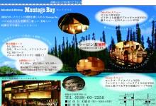 Montego Bay モンテゴベイ