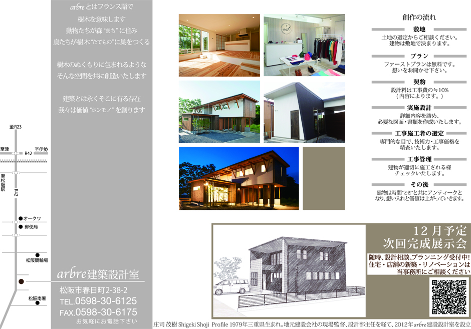 arbre建築設計室