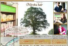 Miroku hair ミロクヘアー