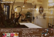 お菓子教室 Sweet Chocola スウィートショコラ