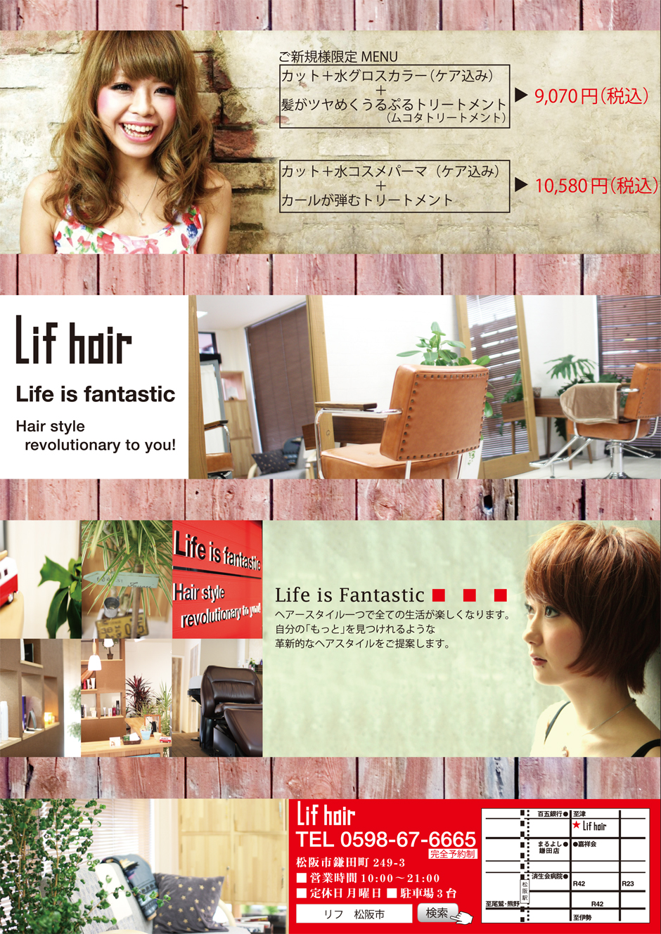 Lif hair リフヘアー