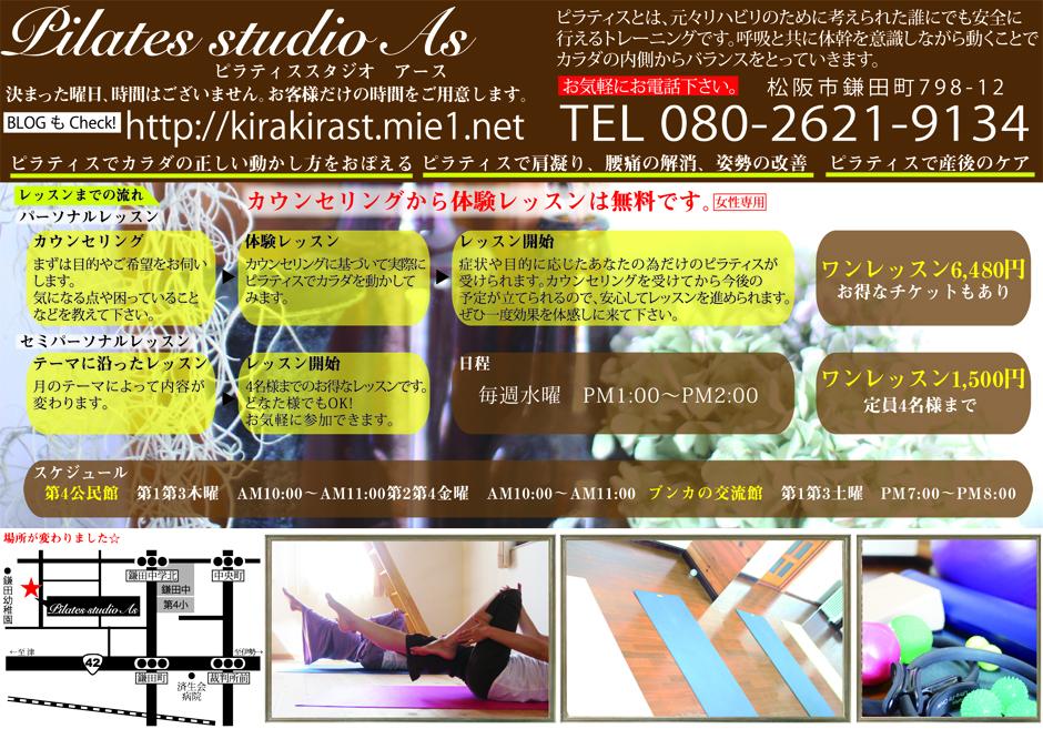 Pilates studio As ピラティススタジオ アース